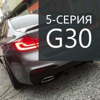 Установка автодоводчиков дверей в BMW 5-Серии G30