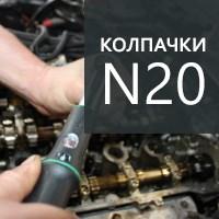 Замена Маслосъемных колпачков  BMW 1-Серии F20 двигатель N20