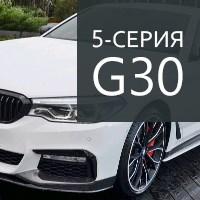 Установка приборной панели LED в BMW 5-Серии G30